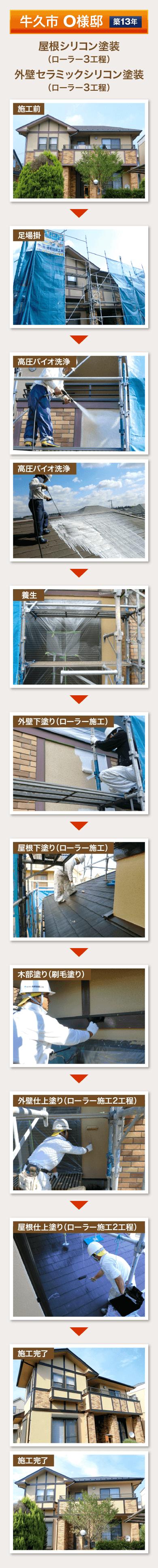 施工例|取手・守谷・土浦でリフォームなら幸和建築工房