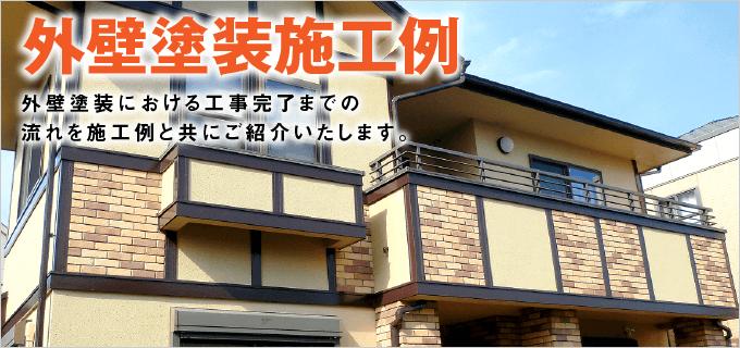 外壁塗装施工例|取手・守谷・土浦でリフォームなら幸和建築工房