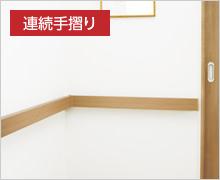 ケアリフォーム|取手・守谷・土浦でリフォームなら幸和建築工房