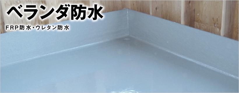 FRP防水|取手・守谷・土浦でリフォームなら幸和建築工房
