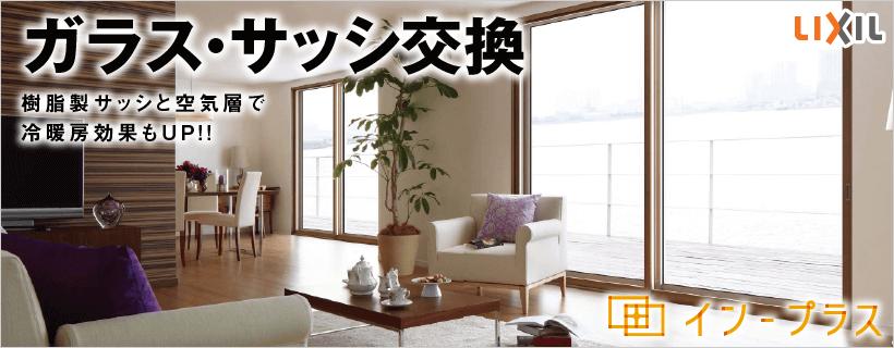 ガラス・サッシ|取手・守谷・土浦でリフォームなら幸和建築工房