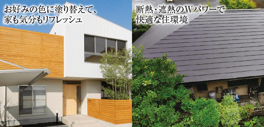 まるごとリフォーム外壁屋根塗装|取手・守谷・土浦でリフォームなら幸和建築工房