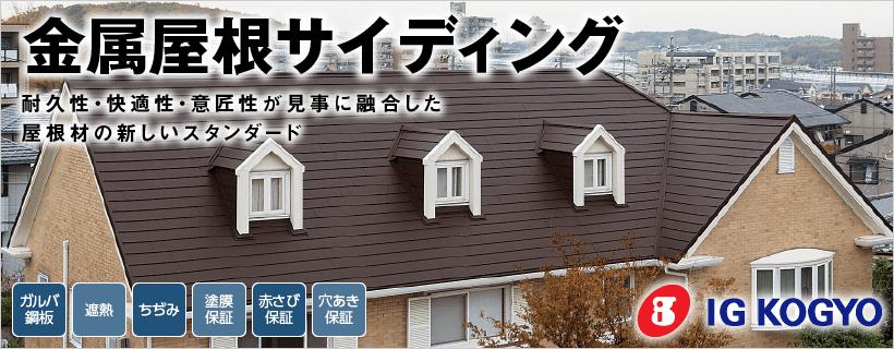 金属屋根リフォーム|取手・守谷・土浦でリフォームなら幸和建築工房