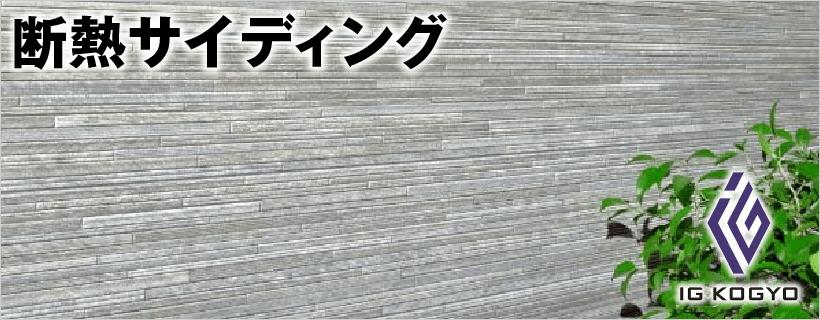 金属外壁リフォーム|取手・守谷・土浦でリフォームなら幸和建築工房