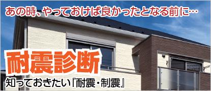 耐震工事|取手・阿見・土浦でリフォームなら幸和建築工房