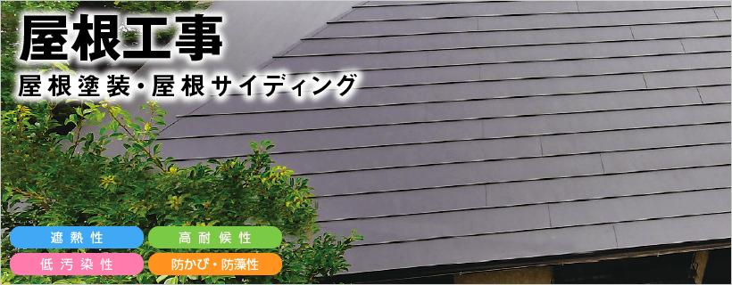 屋根工事|取手・守谷・土浦でリフォームなら幸和建築工房