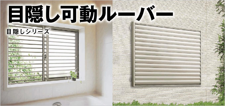 窓まわり|取手・守谷・土浦でリフォームなら幸和建築工房