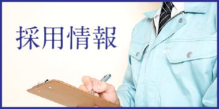 無料耐震診断 実施中|取手・阿見・土浦でリフォームなら幸和建築工房