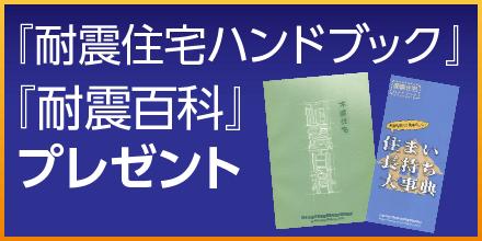 耐震住宅ハンドブック・耐震百科