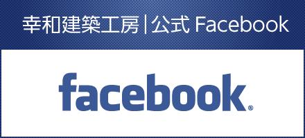 幸和建築工房公式フェイスブックページ