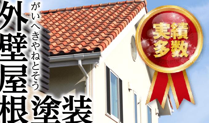 外壁塗装|取手・阿見・土浦でリフォームなら幸和建築工房