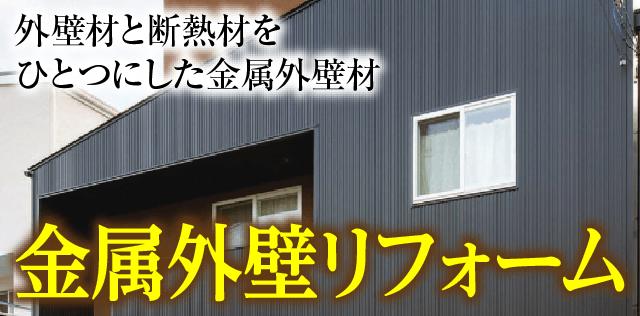 金属外壁リフォーム|取手・阿見・土浦でリフォームなら幸和建築工房