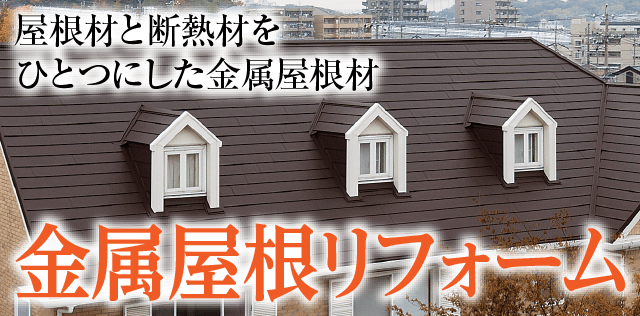 金属屋根リフォーム|取手・阿見・土浦でリフォームなら幸和建築工房