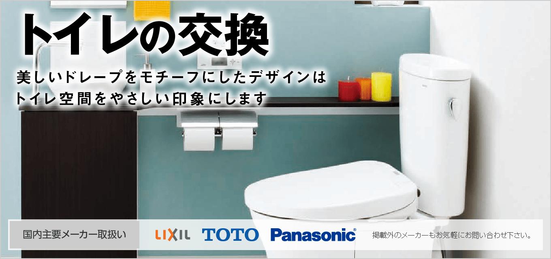 トイレ交換|取手・守谷・土浦でリフォームなら幸和建築工房