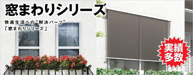 窓まわりシリーズ|取手・守谷・土浦でリフォームなら幸和建築工房