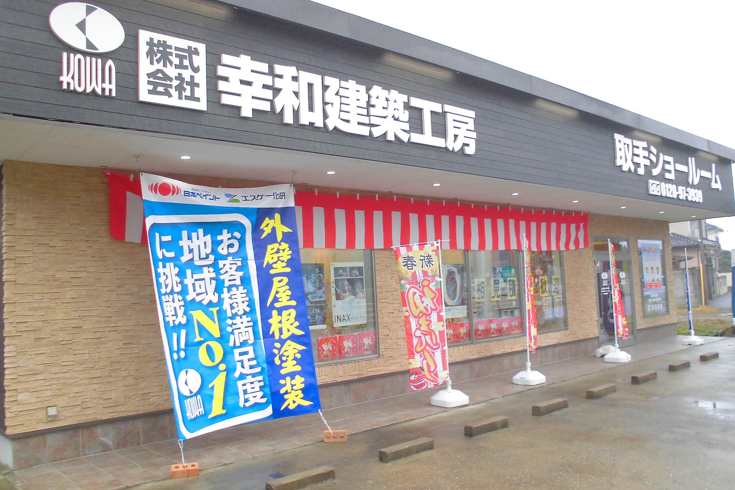 新春! 初売り!!page-visual 新春! 初売り!!ビジュアル