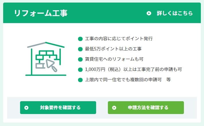 グリーン住宅ポイントのご紹介page-visual グリーン住宅ポイントのご紹介ビジュアル
